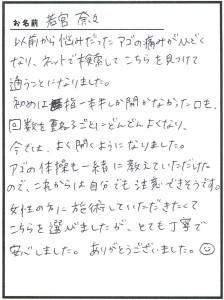 ago-wakamiya